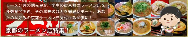 「京都のラーメン店特集!」 ラーメン通の地元民が、学生の街京都のラーメン店を多数食べ歩き、そのお味のほどを徹底レポート。あなたのお好みの京都ラーメンを見付けるお供に!