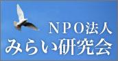 NPO法人 みらい研究会