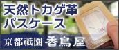 天然トカゲ革パスケース 京都祇園香鳥屋